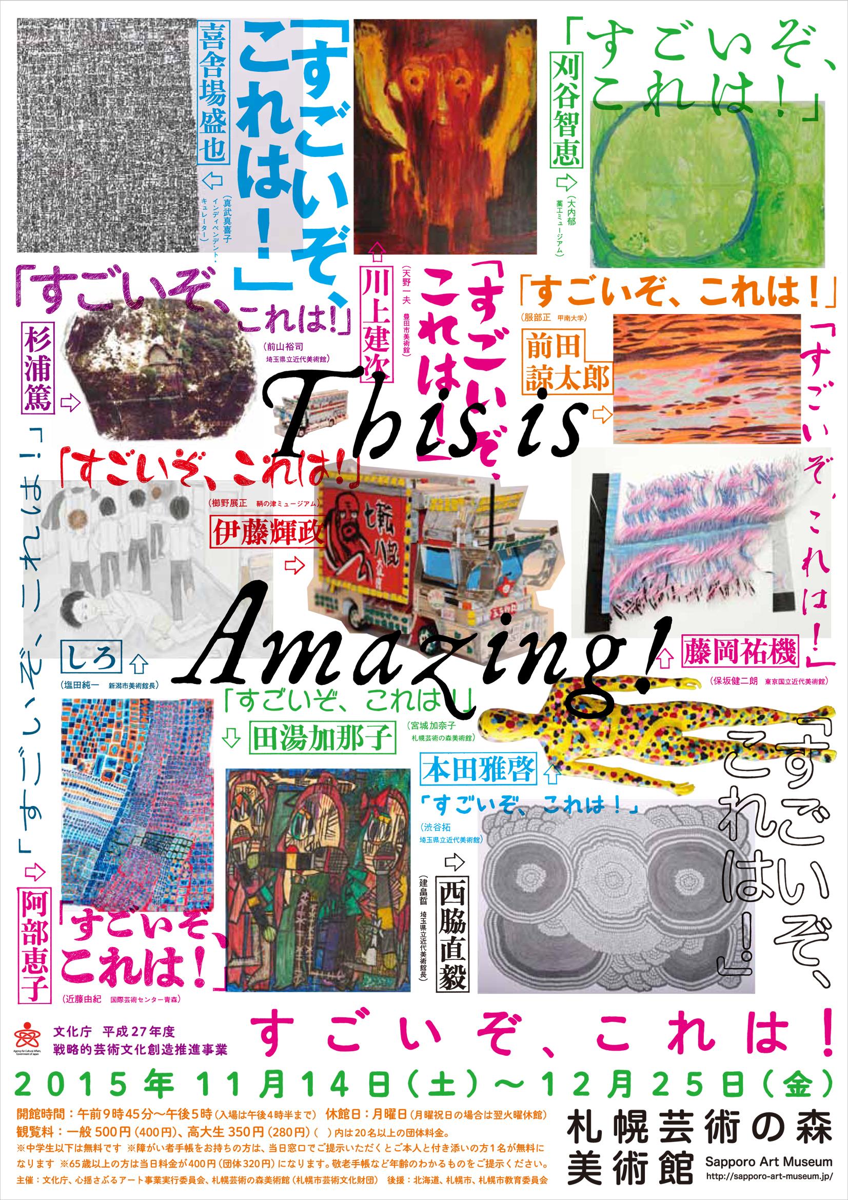 amazing-geimori-front