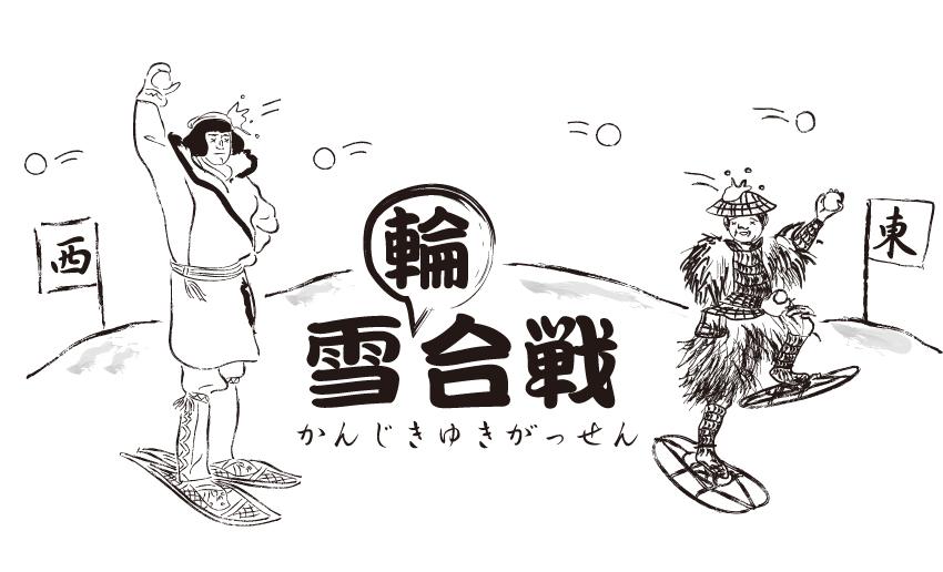 yukidori