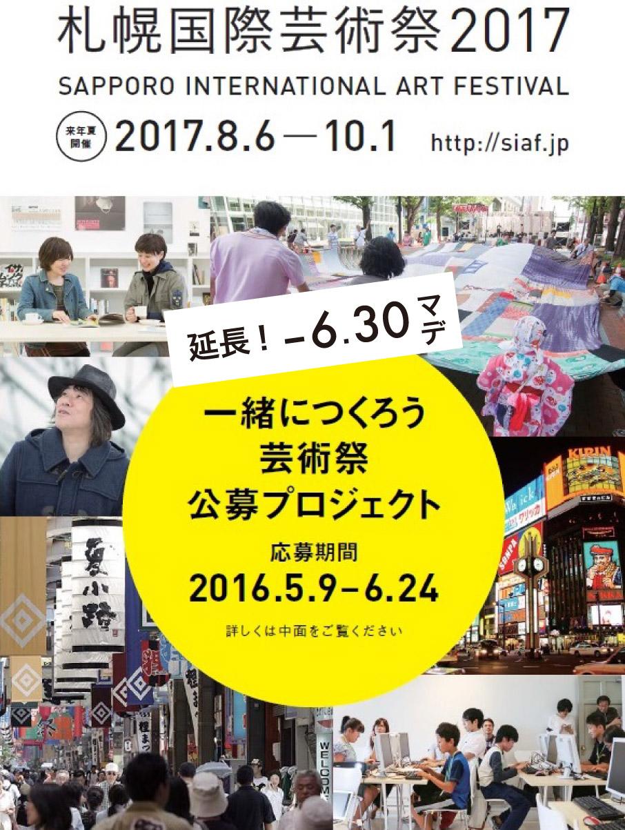 koubo_chirashi__