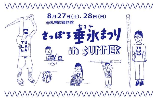 taruhi-in- summerバナー