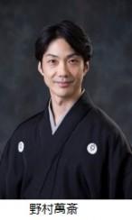 Mansai-Nomura-162x244