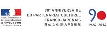 在日フランス大使館/ アンスティチュ・フランセ日本