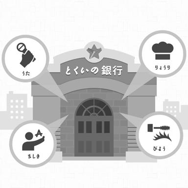とくいの銀行札幌支店since1869/札幌市開開拓資料館