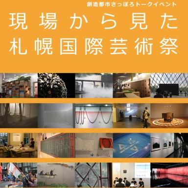 創造都市さっぽろトークイベント「現場から見た札幌国際芸術祭」