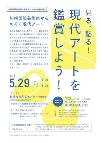 札幌国際芸術祭・南区民センター共催講座『見る、魅る!現代アートを鑑賞しよう!』を開催します