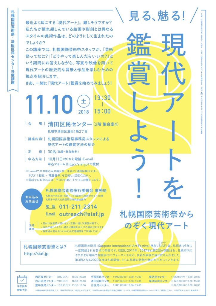清田・北・東・厚別区民センター共催講座「見る、魅る!現代アートを鑑賞しよう!」