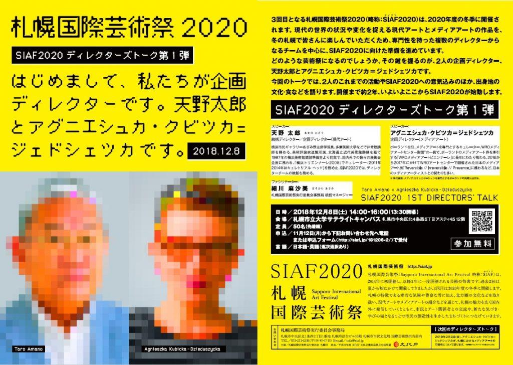 SIAF2020 ディレクターズトーク第1弾