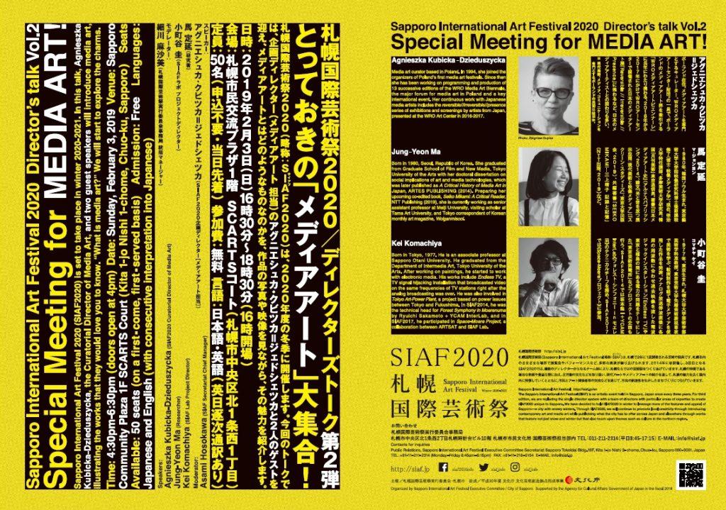 SIAF2020ディレクターズトーク第2弾<br/>「とっておきの『メディアアート』大集合!」