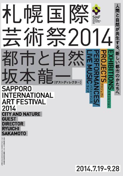 Sapporo International Art Festival 2014 Poster