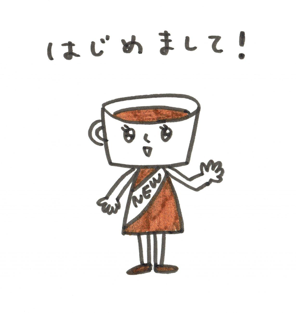 さわやかな季節にぴったり!SIAFラウンジで新しいコーヒー、はじめました。