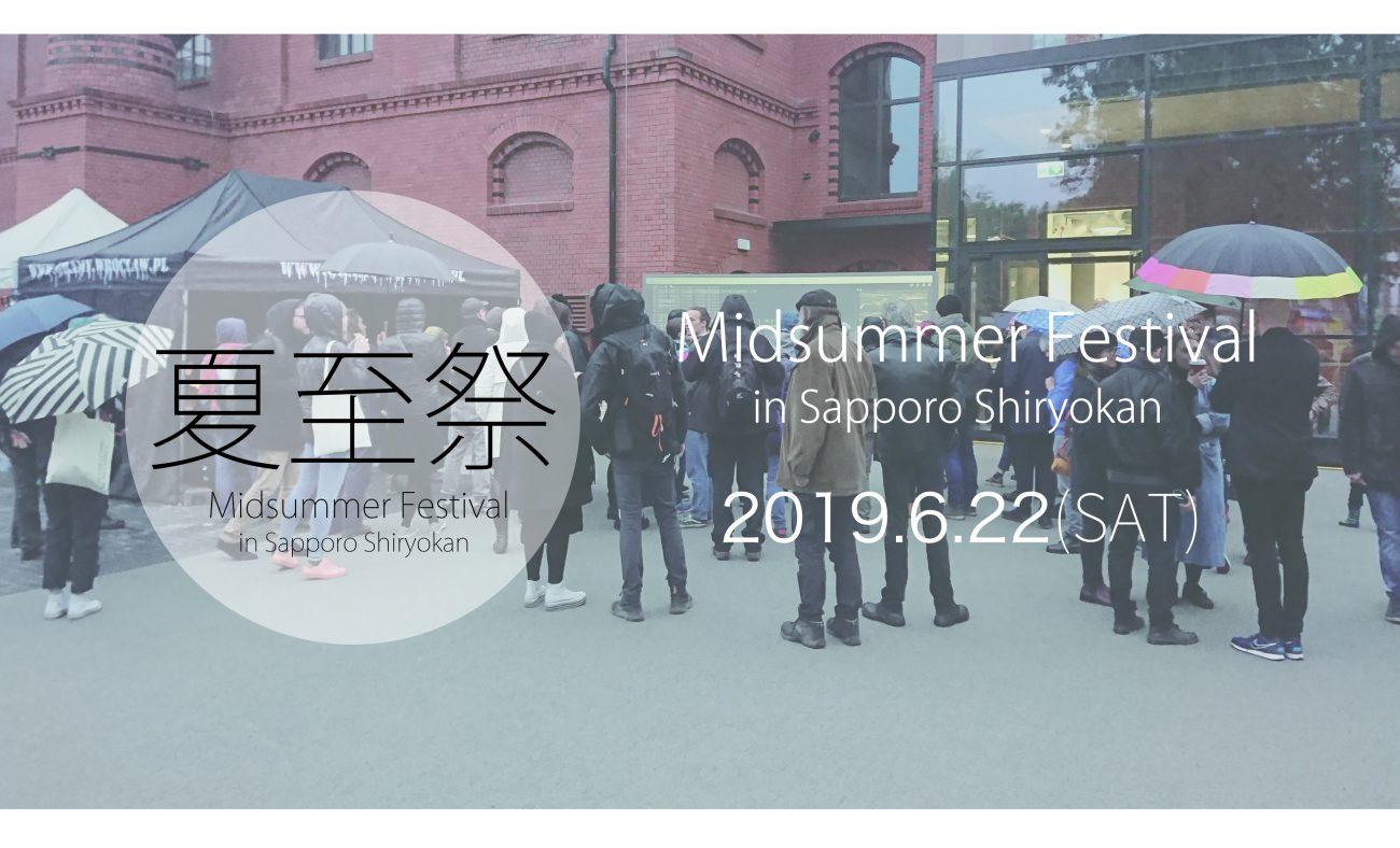 夏至祭 in 札幌市資料館