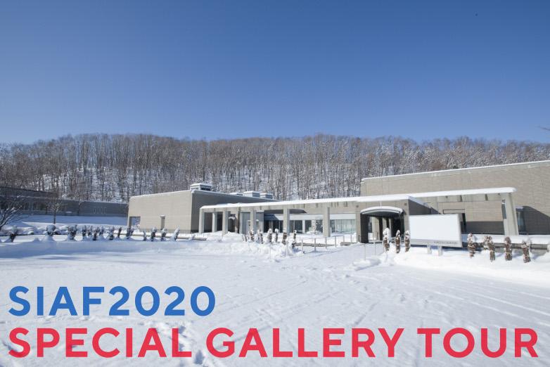 SIAF2020スペシャルギャラリーツアーVol.2 札幌芸術の森美術館