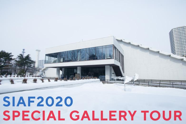 SIAF2020スペシャルギャラリーツアーVol.1 北海道立近代美術館