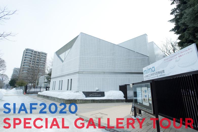 SIAF2020スペシャルギャラリーツアーVol.3 mima 北海道立三岸好太郎美術館