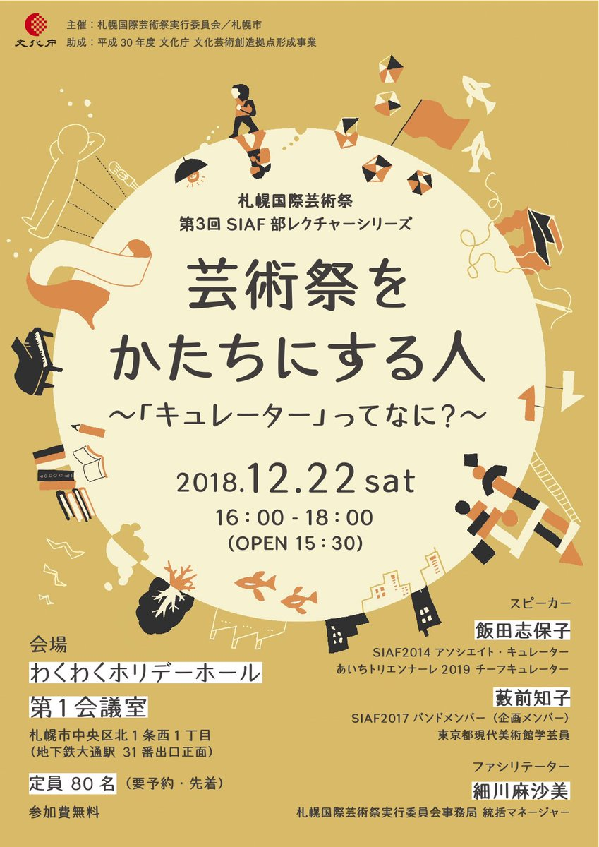 """The 3rd SIAF-bu Lecture Series """"What is """"curator """"? ~ people who shape art festival~""""*Only Japanese"""