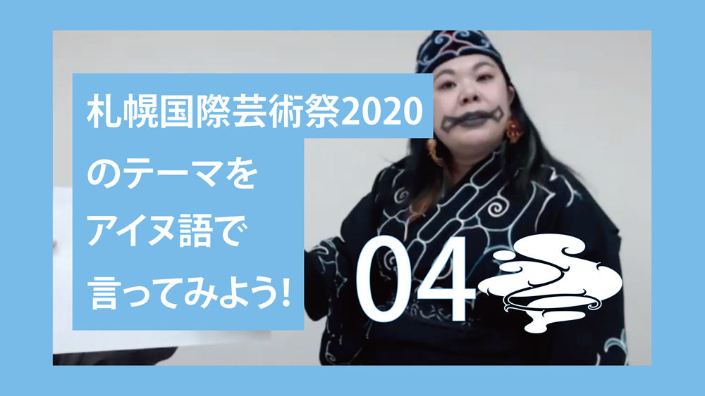 "News from the Directors ""How to say the SIAF2020 theme in Ainu"""