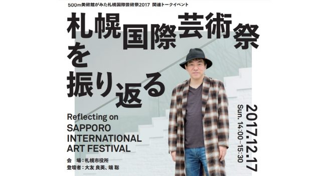 500m美術館がみた札幌国際芸術祭2017 関連トークイベント「札幌国際芸術祭を振り返る」