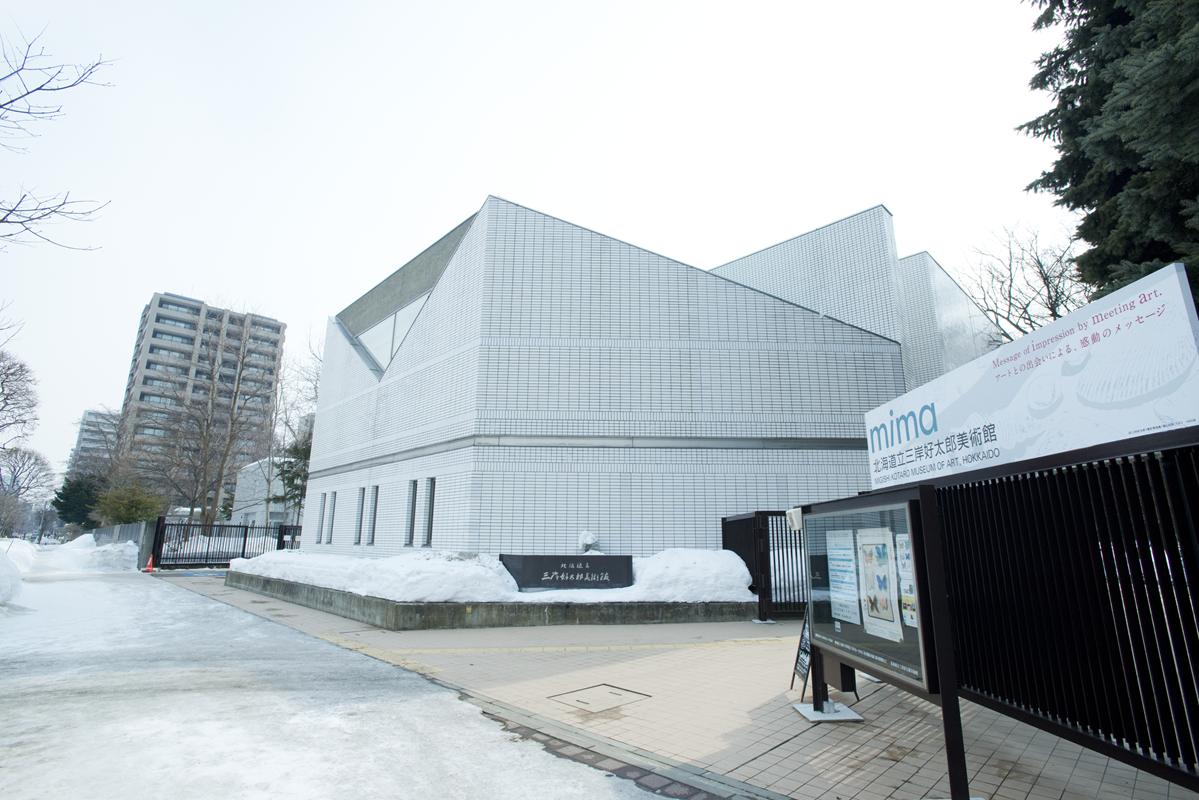 画像:mima 北海道立三岸好太郎美術館